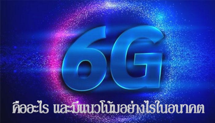 6g คืออะไร